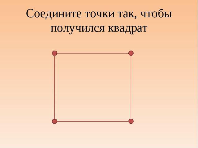 Соедините точки так, чтобы получился квадрат