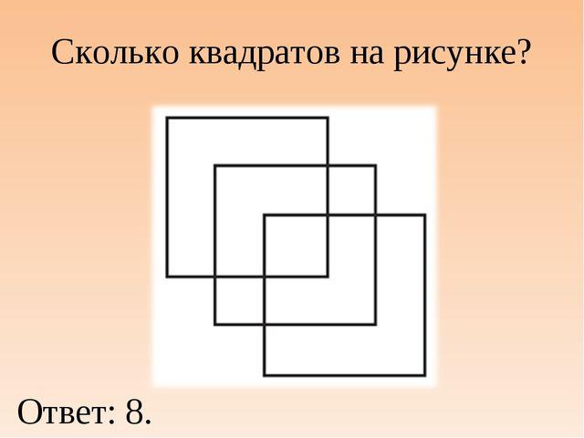 Сколько квадратов на рисунке? Ответ: 8.