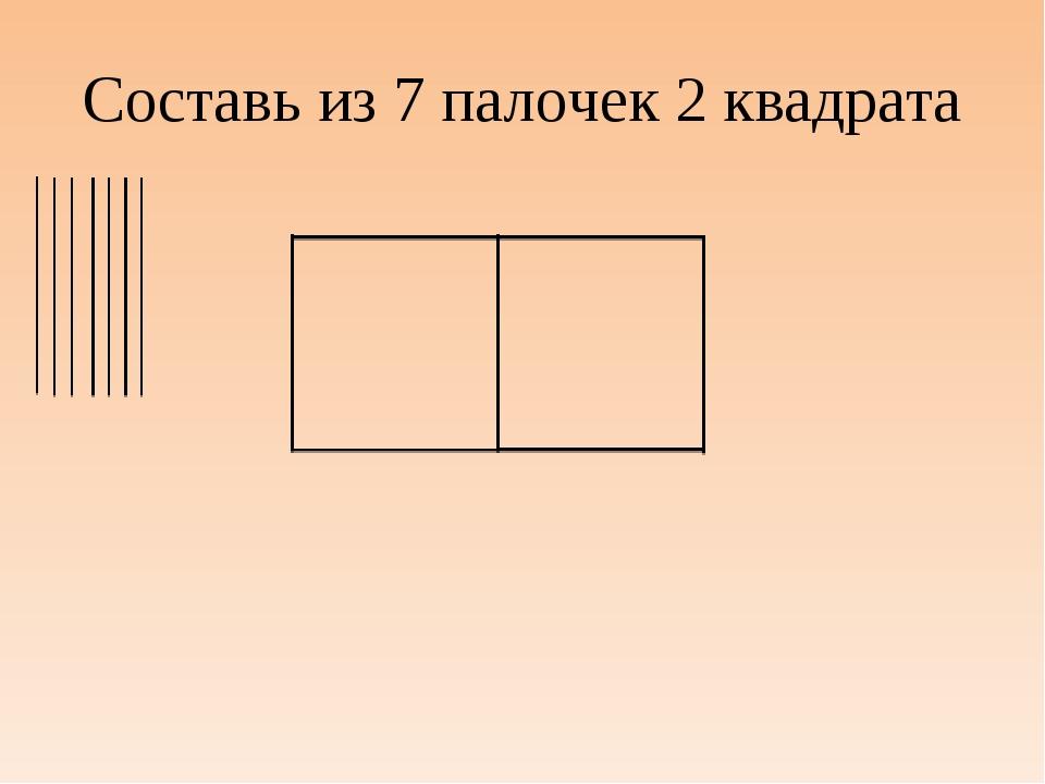 Составь из 7 палочек 2 квадрата