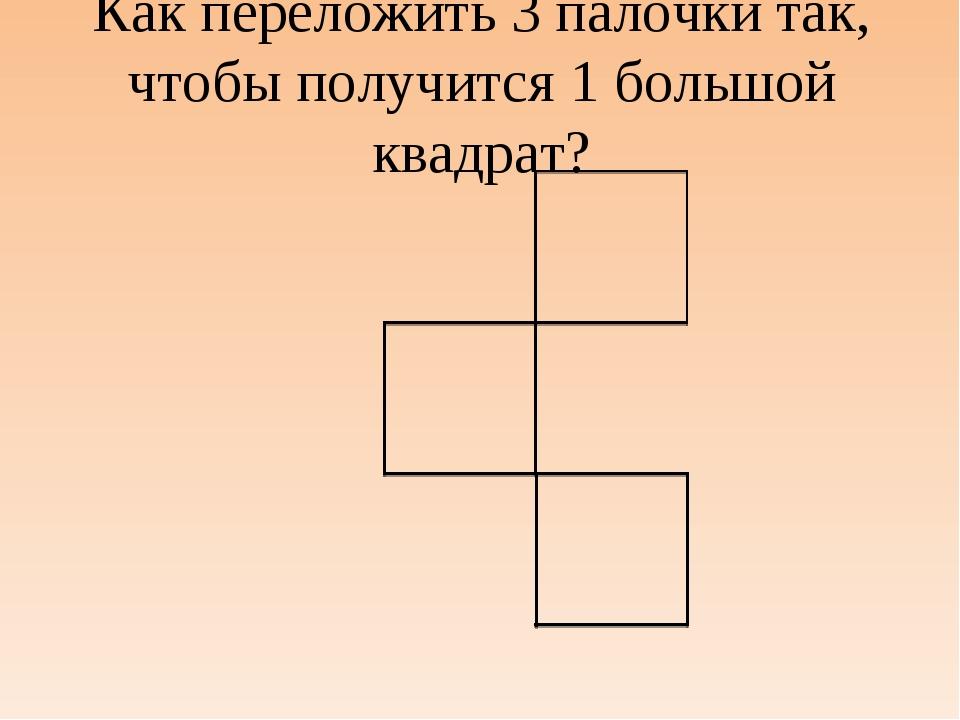 Как переложить 3 палочки так, чтобы получится 1 большой квадрат?