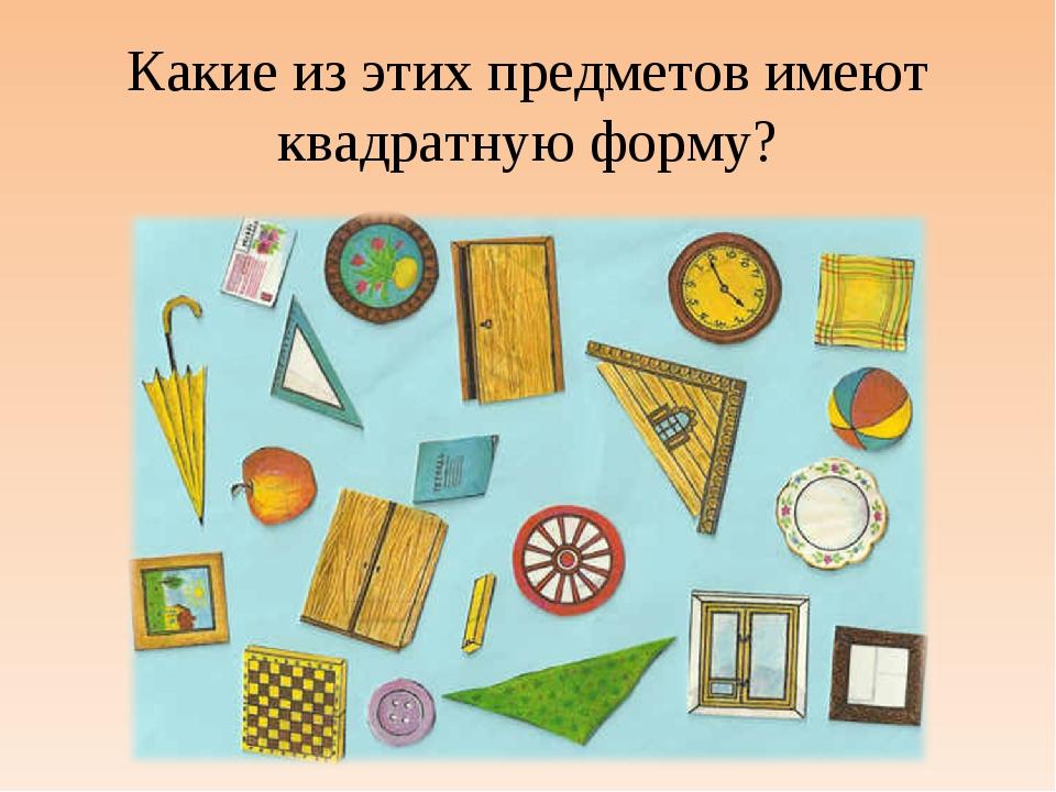 Какие из этих предметов имеют квадратную форму?