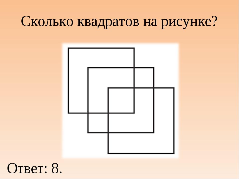 Рисунок сколько квадратов на рисунке