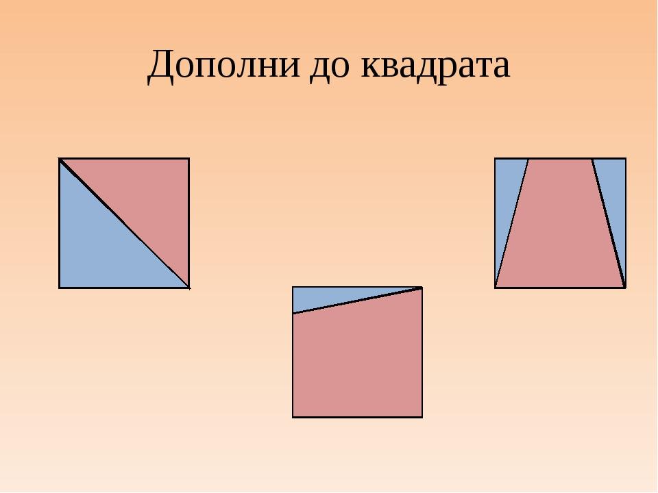 Дополни до квадрата