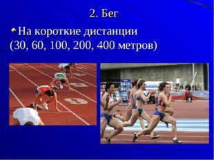 2. Бег На короткие дистанции (30, 60, 100, 200, 400 метров)