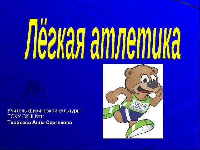 Учитель физической культуры ГОКУ СКШ №1: Торбеева Анна Сергеевна