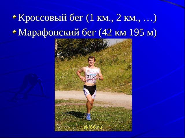 Кроссовый бег (1 км., 2 км., …) Марафонский бег (42 км 195 м)