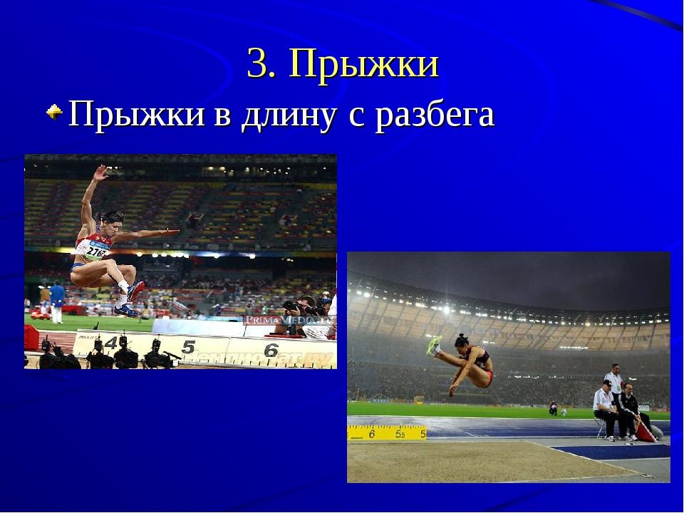 3. Прыжки Прыжки в длину с разбега