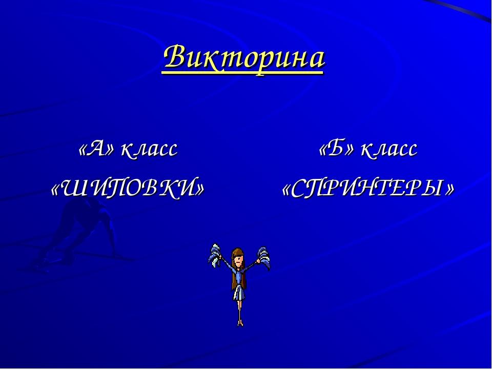 Викторина «А» класс «ШИПОВКИ» «Б» класс «СПРИНТЕРЫ»