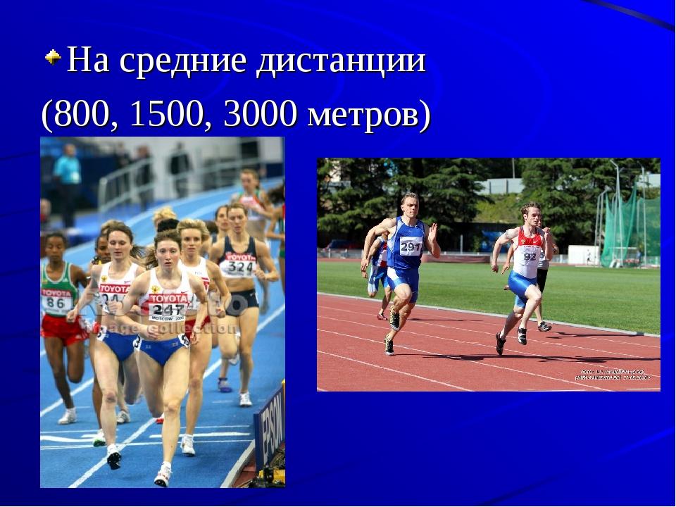 На средние дистанции (800, 1500, 3000 метров)