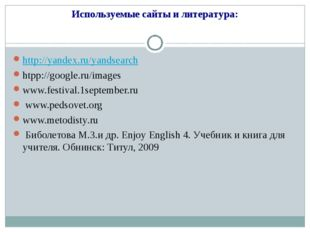 Используемые сайты и литература: http://yandex.ru/yandsearch htpp://google.r