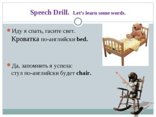 Speech Drill. Let's learn some words. Иду я спать, гасите свет. Кроватка по-а