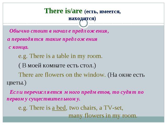 Обычно стоит в начале предложения, а переводятся такие предложения с конца...
