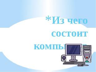 Из чего состоит компьютер