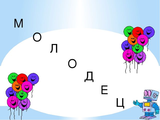 М О Л О Д Е Ц