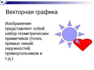 Векторная графика Изображение представляет собой набор геометрических примити