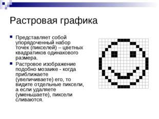 Растровая графика Представляет собой упорядоченный набор точек (пикселей) – ц