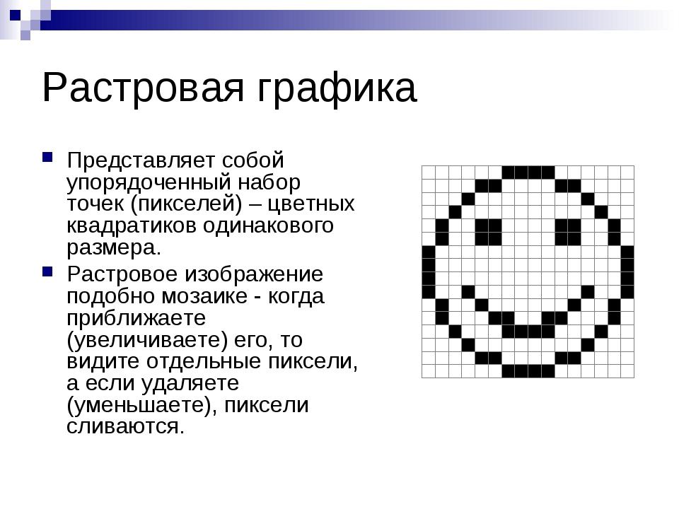 Растровая графика Представляет собой упорядоченный набор точек (пикселей) – ц...