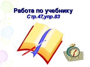Работа по учебнику Стр.47,упр.83