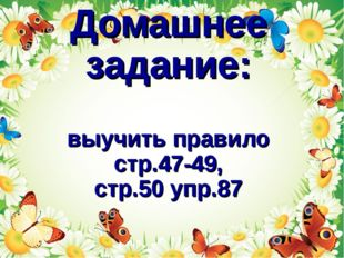 Домашнее задание: выучить правило стр.47-49, стр.50 упр.87