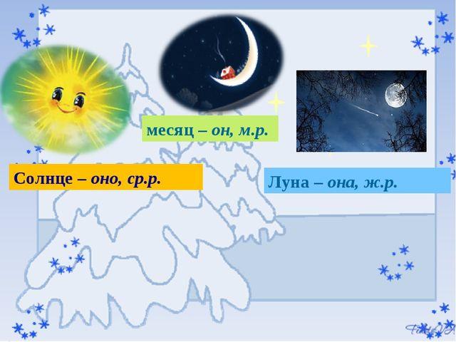 месяц – он, м.р. Луна – она, ж.р. Солнце – оно, ср.р.