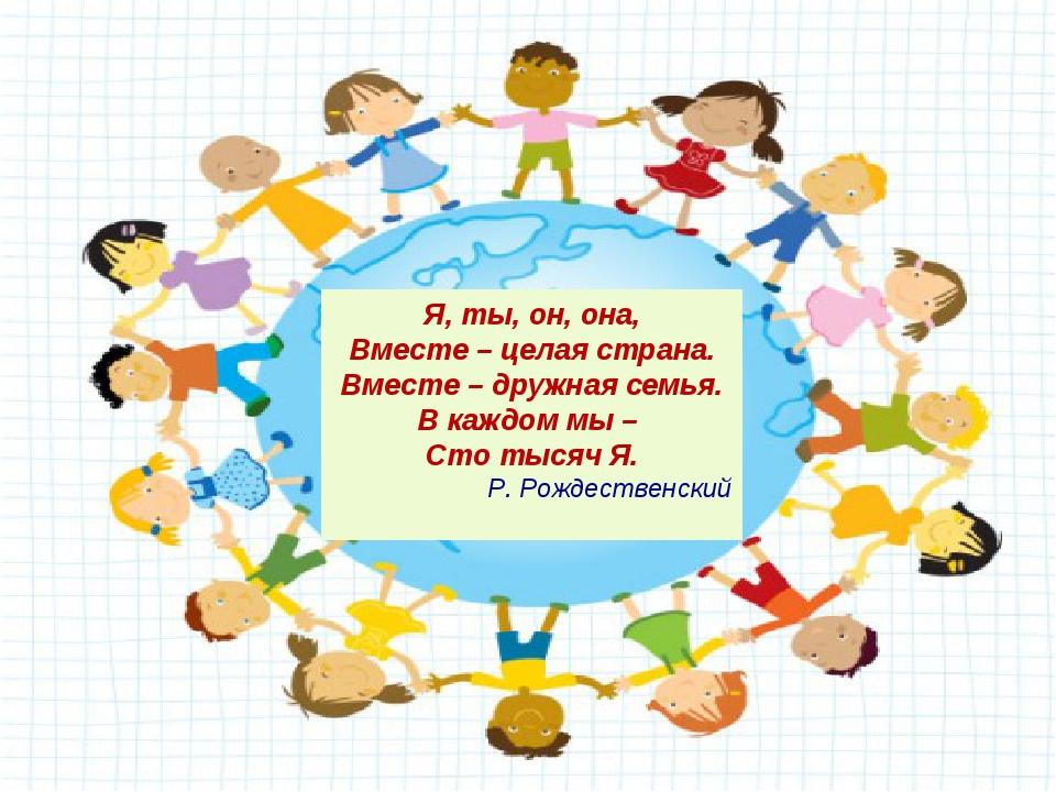 Я, ты, он, она, Вместе – целая страна. Вместе – дружная семья. В каждом мы –...