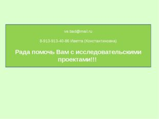 ve.bad@mail.ru 8-913-913-40-86 Иветта (Константиновна) Рада помочь Вам с иссл