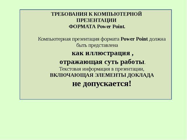 ТРЕБОВАНИЯ К КОМПЬЮТЕРНОЙ ПРЕЗЕНТАЦИИ ФОРМАТА Рower Point.  Компьютерная пр...