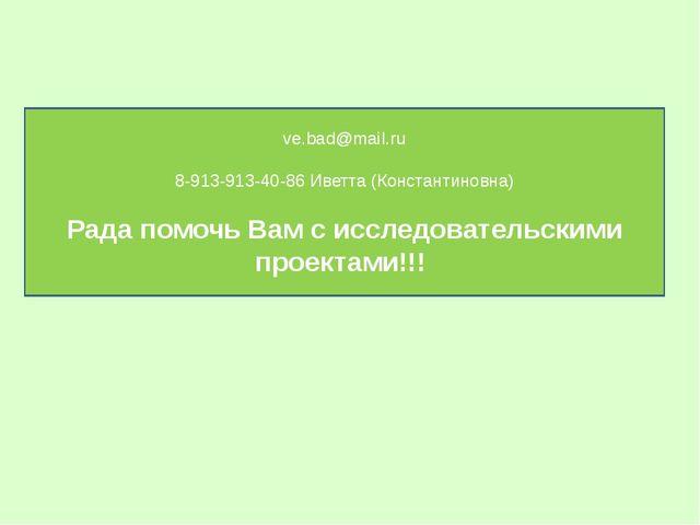 ve.bad@mail.ru 8-913-913-40-86 Иветта (Константиновна) Рада помочь Вам с иссл...
