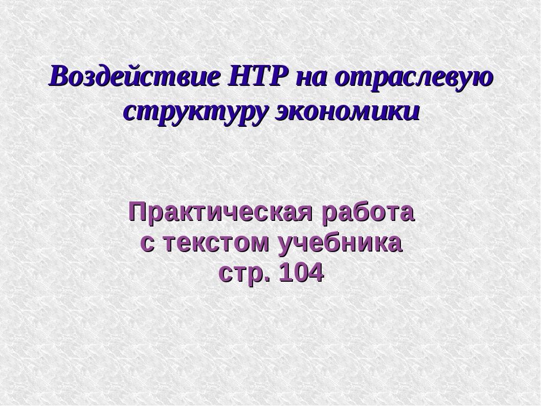 Воздействие НТР на отраслевую структуру экономики Практическая работа с текст...