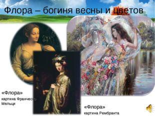 Флора – богиня весны и цветов «Флора» картина Франческо Мельци «Флора» картин