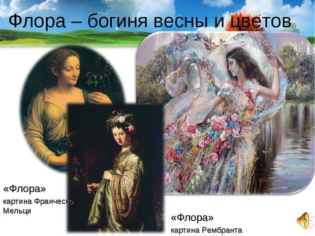 Флора – богиня весны и цветов «Флора» картина Франческо Мельци «Флора» картин...