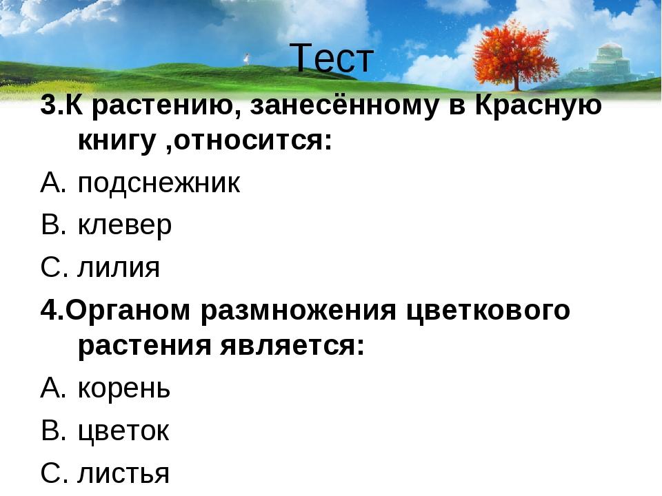 Тест 3.К растению, занесённому в Красную книгу ,относится: подснежник клевер...