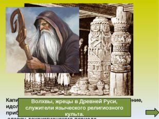 Капище (от старославянского капь — изображение, идол), культовое сооружение у