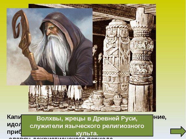 Капище (от старославянского капь — изображение, идол), культовое сооружение у...