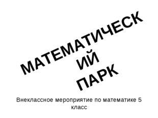 Внеклассное мероприятие по математике 5 класс МАТЕМАТИЧЕСКИЙ ПАРК