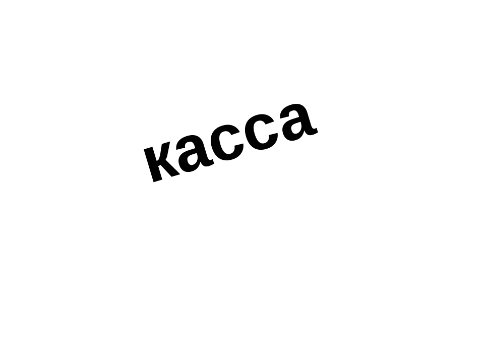 касса