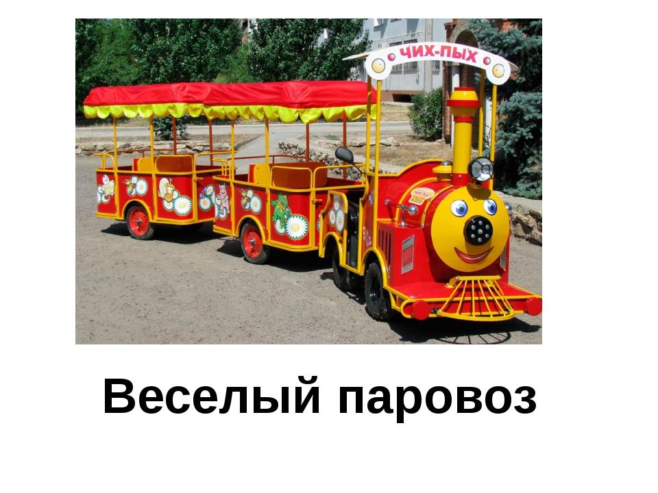 Веселый паровоз