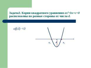 Задача3. Корни квадратного уравнения ax2+bx+c=0 расположены по разные стороны