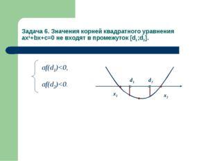 Задача 6. Значения корней квадратного уравнения ax2+bx+c=0 не входят в промеж