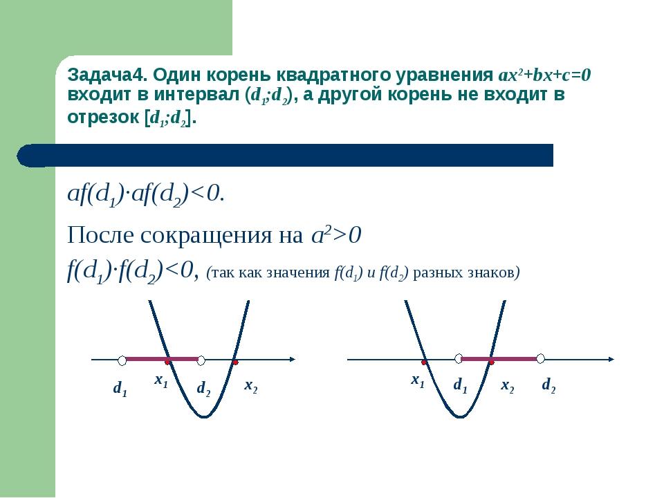 Задача4. Один корень квадратного уравнения ax2+bx+c=0 входит в интервал (d1;d...