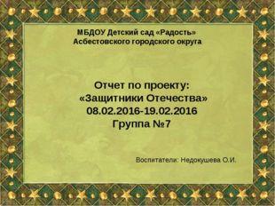 МБДОУ Детский сад «Радость» Асбестовского городского округа Отчет по проекту: