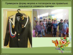 Примерили форму моряка и поговорили как правильно называются элементы одежды.