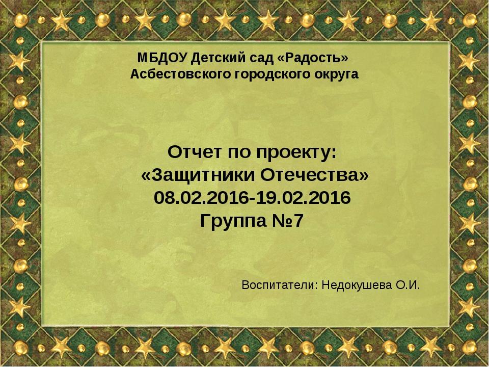 МБДОУ Детский сад «Радость» Асбестовского городского округа Отчет по проекту:...