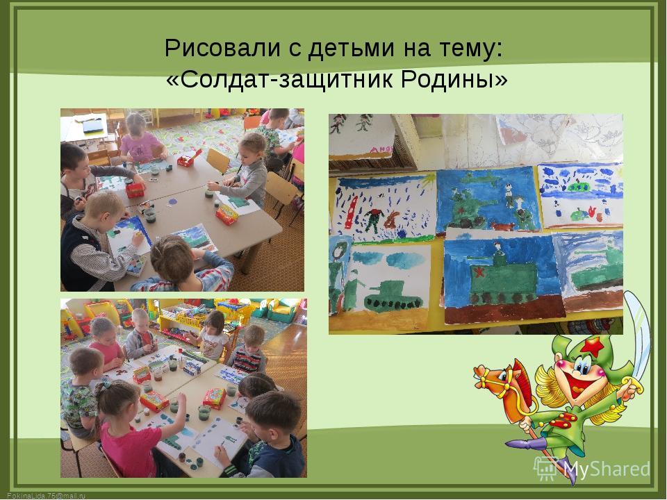 Рисовали с детьми на тему: «Солдат-защитник Родины»