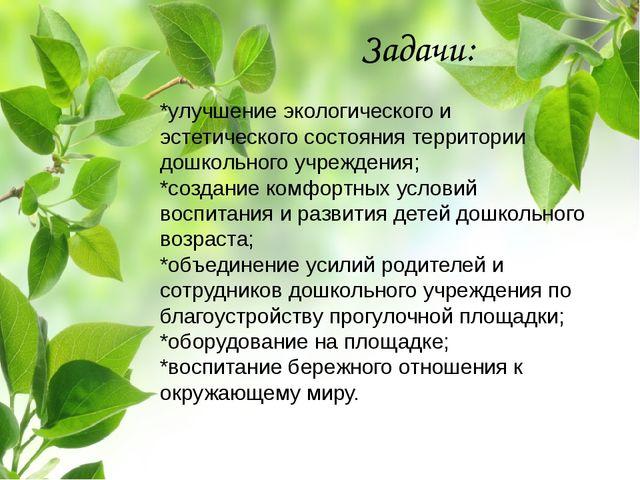 Задачи: *улучшение экологического и эстетического состояния территории дошкол...