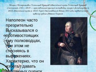 Михаил Илларионович Голенищев-Кутузов (светлейший князь Голенищев-Кутузов-Смо