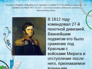 Дмитрий Петрович Неверовский (21 октября (1 ноября) 1771, Полтавская губерния