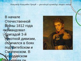 Александр Алексеевич Тучков — российский командир, генерал-майор В начале Оте