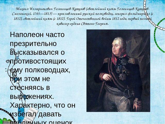 Михаил Илларионович Голенищев-Кутузов (светлейший князь Голенищев-Кутузов-Смо...