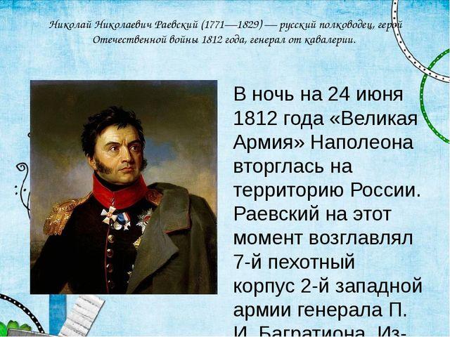 Николай Николаевич Раевский (1771—1829) — русский полководец, герой Отечестве...